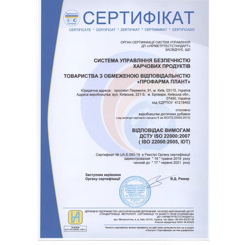 "The production site of ""Pro-Pharma"" is certified by the HACCP system"